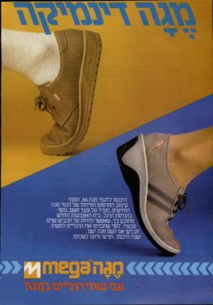 העולם הזה - גליון 2412 - 23 בנובמבר 1983 - עמוד 2 | היכנסו לדגמי מגה ,84 וסעו! עיצוב החרטום המיוחד של דגמי מגה החדשים, מעיד על צעד חשוב נוסף בהנדסת הרגל. בית האצבעות החדש מתוכנן כך, שאפשר להיות על הכביש שנים.