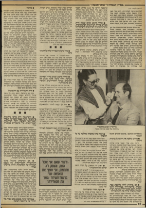 העולם הזה - גליון 2412 - 23 בנובמבר 1983 - עמוד 26 | ״עמיתי הבטיחו לי שאני אכשל ר המישבצת הריקה של 11.30 בלילה. הצעתי שנקח נושא אחד ונעלה אותו מכל הזוויות. הפתרון העכשווי, של עימות, הונחת מלמעלה, משום חשש של
