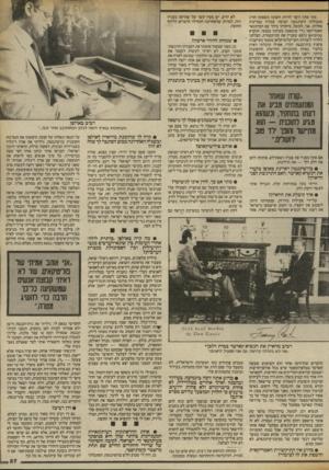 העולם הזה - גליון 2412 - 23 בנובמבר 1983 - עמוד 27 | מתי אתה הופך להיות חשוב? כשאתה חורג 4מגבולות וושינגטון ועושה עבודה במדינות אחרות. אני, למשל, סיקרתי ביחד עם העיתונאי האמריקאי, ג׳רי טומפסון מעיתון בטנסי, הנקרא