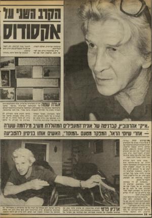העולם הזה - גליון 2412 - 23 בנובמבר 1983 - עמוד 28 | ווסז 188ז אזשווש המשחתות הבריטיות, ואולצה להפליג לנמל־חיפה. אייק אהרונוביץ נדרש שוב לפרשה הזאת, בעיקבות ראיון עם יוסי להתנגד בכוח לבריטים, ולא לעצור את אוניות