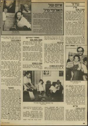 העולם הזה - גליון 2412 - 23 בנובמבר 1983 - עמוד 30 | שידור צר־ג תשדיר, שרות • למאיר שלו, על ראיון שהיה תשדיר־שרות למרדכי בן־ם ורת. בתשדיר זה, במיסגרת שעה טובה, רואיין יוסך תגר, אסיר־עיראק לשעבר, בצורה שהעלימה