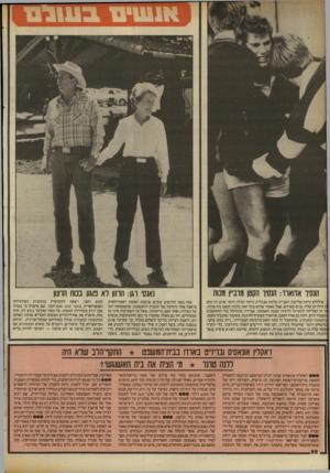 העולם הזה - גליון 2412 - 23 בנובמבר 1983 - עמוד 32 | הנסיו אדואוו: הנסיו הקטן מוניץ מנות אילולא היתה אליזבת השנייה מלכת אנגליה, היתה יכולה לומר שיש לה נחת זן הילדים שלה. בנים כארזים. אבל מאחר שהיא בכל זאת מלכה