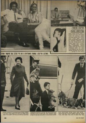 העולם הזה - גליון 2412 - 23 בנובמבר 1983 - עמוד 33 | ; אריזנת סן־טווו: שרת־החוץ מחבת הגברת אליזבט פון־טורו. נשבעה אמונים לאירי אמין(תמונה למעלה) ומונתה שרת־החוץ של אוגנרה בתחילת שנות השבעים. בשנת 1974 הרורן