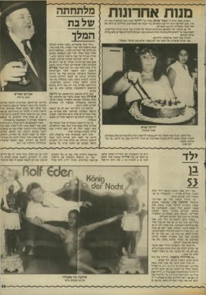 העולם הזה - גליון 2412 - 23 בנובמבר 1983 - עמוד 39 | בונות אחרונות בשבוע שעבר נודע לי שעמי שגיא, בעלה של למיקה ואביו בעל המיסעדה קזה דל סול נסעו לאירופה וניסו להיכנס למארוקו, כרי לבקר את האבא־סבא. המיליונר בן ה־
