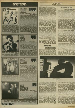 העולם הזה - גליון 2412 - 23 בנובמבר 1983 - עמוד 45 | מוסיקה צלילימודרני נשם ומזג־אחיר נאה קית ג׳ארט הוא פסנתרן, נגן סקסופון סופרן, מלחין, מעבד ומפיק מוסיקה. תהיה זו טעות לומר כי עיסוקו מוגבל לתחום הג׳אז. כיום, עם