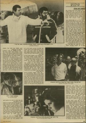 העולם הזה - גליון 2412 - 23 בנובמבר 1983 - עמוד 46 | קולנוע דוקאס רוצה מנוחה ג׳ורג׳ לוקאם החליט ליטול פסק־זמן. קשה לומר שזה לא מגיע לו. הוא המפיק המצליח ביותר שיש היום בעולם הקולנוע, שלושת פרקי מילחמת הכוכבים