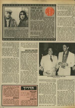 העולם הזה - גליון 2412 - 23 בנובמבר 1983 - עמוד 47 | עלתה פחות ממיליון דולר, והוא הכניס עד היום, יותר מ־ 45ז מיליון. כדי לעשות אותו, נאלץ לוקאס להשלים עם הפחתת שכרו, עם קיצוץ סצינות שצילם, ועם הקטנת האחוז שהיה