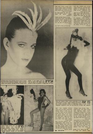 העולם הזה - גליון 2412 - 23 בנובמבר 1983 - עמוד 49 | בתיכון חדש והתעודה שלו היתה מלאה עשיריות ״,היא אומרת בגאווה. ״אבל גם מעצב״אופנה זה מיקצוע טוב ״,ומהתוצאות התלויות אצלה בארון היא כבר נהנית׳ גם את עצמו מפנק