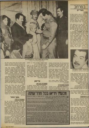 העולם הזה - גליון 2412 - 23 בנובמבר 1983 - עמוד 50 | במרחב מצריים תחריף עוד כחמישה חודשים תיערכנה במצריים זת לפרלמנט. מועצת העם. שלא כבבחירות :יציפאליות, שנערכו לאחרונה, שבהן החרימו ;ימת האופוזיציה את הקלפיות