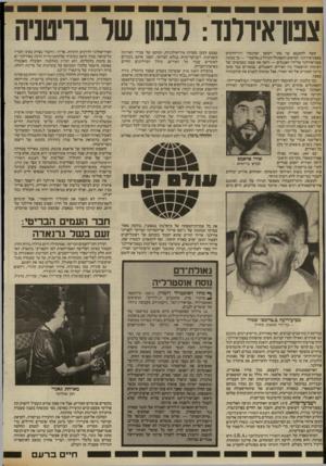 העולם הזה - גליון 2412 - 23 בנובמבר 1983 - עמוד 52 | צפון־אירלנד: לבנון קשה להתנבא ער מתי יימשך הסימון־ רווי״הרמים בצפון־אירלנר. המיעוט הקאתולי הגדול ב״אלסטר׳ — כך מכונה צפון־אירלנד על־ידי האנגלים — רואה את עצמו