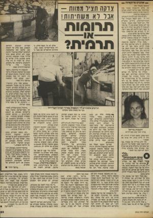 העולם הזה - גליון 2412 - 23 בנובמבר 1983 - עמוד 53 | אוהבי מרוקאיות (המשך מעמוד )43 את עולם הדוגמנות עזבתי מתי שהרגשתי שאני צריכה לעזוב. בעיקר הרגשתי את זה בראש. הראש זה הכל״, היא מסכמת בביטחון. ״לא הרגשתי