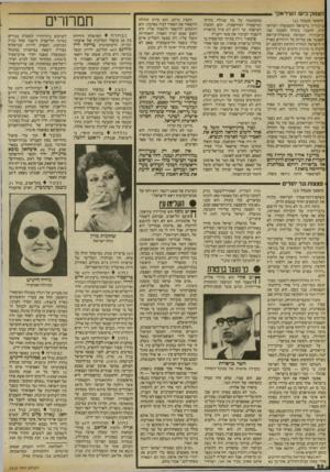 העולם הזה - גליון 2412 - 23 בנובמבר 1983 - עמוד 58 | העסק־ביש העיראקי — (המשך מעמוד )12 בן־גוריון בישראל והממשלה העיראקית. הושגה ביניהן הסכמה שב־עיקבותיה הסכימה ממשלת־עיראק לאפשר את עליית כל היהודים מארץ זו
