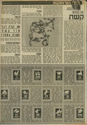 העולם הזה - גליון 2412 - 23 בנובמבר 1983 - עמוד 59 | הורוסהוס מרים 1בנימיני מזל החודש: קשת יופיטר לא ימנע משום אדם ראיה ברורה של האמת נפי שהיא, גם אם איננה נעימה. יחד עם זאת, כשאדם מכיר במיגרעות ובשגיאות ומוכן