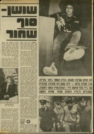 העולם הזה - גליון 2412 - 23 בנובמבר 1983 - עמוד 60 | בעבר ישב שם גם הרצל אביטן, הנאשם ברצח רוני ניצן. מייד אחרי שערך הפאתולוג, ד״ר בצלאל בלוד, נתיחה בגופתו של שושן, הוזמן על־ידי המישטרה לבדוק את כף־ידו של הרצל