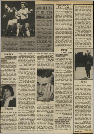 העולם הזה - גליון 2412 - 23 בנובמבר 1983 - עמוד 63 | שמשהו קרה לחיים ושיברה. הגיס פתח את הרדיו בשעה 12 בצהריים, ושם שמע על הרצח. אמרו שבשעה אחת תהיה מהדורה יותר נרחבת בחדשות. .ניסיתי להתקשר למישטרה ואף אחד לא רצה