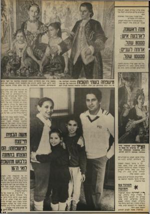 העולם הזה - גליון 2412 - 23 בנובמבר 1983 - עמוד 65 | באים אלינו עשירים באמת, לא אליה שכותבים עליהם בעיתונים, לאלה אין כסף. מובן שתמיד באים כאלה שאוהבים להיראות ליד העשירים. ״פעם אנשים היו באים אחת לשבוע, עכשיו הם