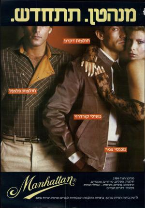 העולם הזה - גליון 2412 - 23 בנובמבר 1983 - עמוד 67 | מנהטן. תתחדש. מנהטן חורף .1984 חולצות, מעילים, סוודרים, מכנסיים, תחתונים, גרביים, פיג׳מות ...ואפילו מגבות. בקיצור: דברים לגברים. להשיג ברשת חנויות מנהטן,