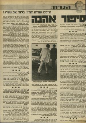 העולם הזה - גליון 2412 - 23 בנובמבר 1983 - עמוד 7 | 1 1 1 1־ :1 1 היילכו שניים יחדיו, בל תי אם נועדו? העצמית של כל מנהיג קובעת מאוד לגבי התנהגותו. בכל הנוגע לאזרחים היהודיים, שמר בגין על רמה סבירה של דמוקרטיה