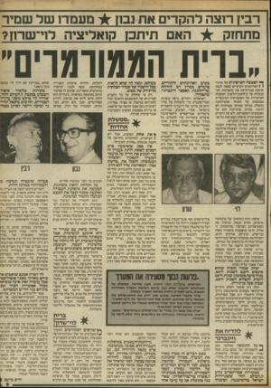 העולם הזה - גליון 2412 - 23 בנובמבר 1983 - עמוד 9 | רבי! רוצה להקדים את נבו! ^ מעמד! של שמיר מתחזק ^ האם תיתכן קואליציה לוי־שרוז? ״ברית הממורמרים״ ך* הפצצה הצרפתית על מרכזי 1 1האירגונים השיעיים בצפון לבנון שינתה
