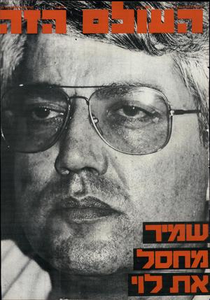 העולם הזה - גליון 2414 - 5 בדצמבר 1983 - עמוד 1 |