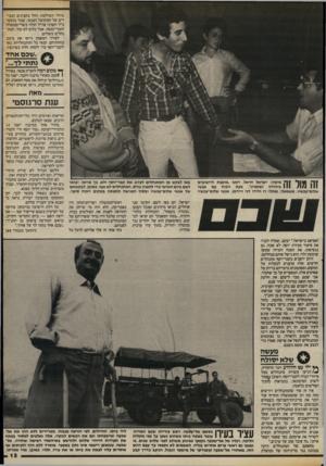 העולם הזה - גליון 2414 - 5 בדצמבר 1983 - עמוד 13 | גדולי השילטון, החל בקצינים הבכירים של המימשל הצבאי, עבור ברמט־כ״ל וקציני צה״ל וכלה בשרי־ממשלה וחברי־כנסת. אבל כלום לא עזר. המתנחלים בשלהם. לצורך המאבק גייסו את