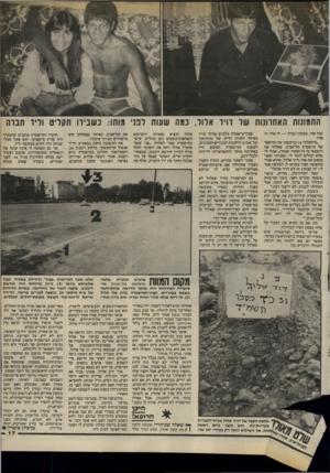 העולם הזה - גליון 2414 - 5 בדצמבר 1983 - עמוד 17 | שזה אחי. צעקתי בבית — זה אחי! זה אחי! ״צילצלתי 14 וביקשתי את המיספר של מישטרת תל־אביב. שאלתי את היומנאי מי זה הבחור שנהרג. אמרו לי שלא יכולים לומר לי. הסברתי