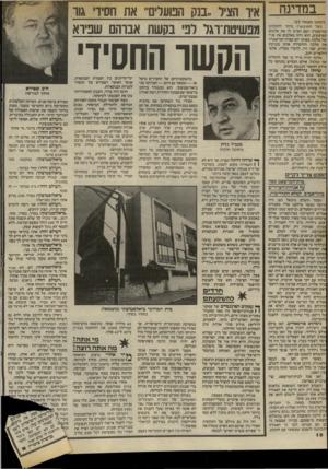 העולם הזה - גליון 2414 - 5 בדצמבר 1983 - עמוד 18 | במדינה (המשך מעמוד )15 בעל הסובארו מיהר להתלונן במישטרה ושם הציגו לו את אלבום הפושעים. הוא זיהה באלבום את פניו של מלכה. באותו יום עצרה המישטרה ן את מלכה