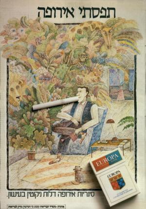 העולם הזה - גליון 2414 - 5 בדצמבר 1983 - עמוד 19 | אזהרה-מ שרד הבריאות קובע כי העישון מזיק