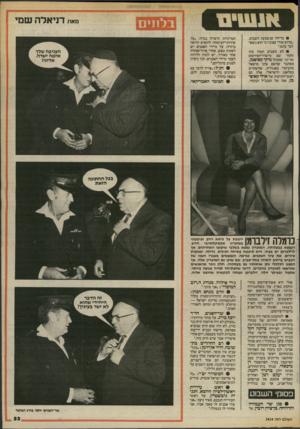העולם הזה - גליון 2414 - 5 בדצמבר 1983 - עמוד 23 | מאת דניאלה שמי בדיחה שנשמעה השבוע. ״מדוע אודי עצוב? כי הוא נשאר לבד בתא.״ לא מעטים תמהו מהו מקור שם מישרד־הפירסום או־קי, שמנהל מיקי קאופמן. מסתבר שהשם אינו
