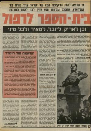 העולם הזה - גליון 2414 - 5 בדצמבר 1983 - עמוד 24 | מי שחצה להיות הדיקטטור הבא ש7־ ישראל צריו להיות בור ועם־האוץ,־ מתוסכל וגס־ווח1 ,הוא צריו לבוז ן׳אדם ולתרבות וכן לאריק. ליובל, למאיר ולכל מי1י יש בישראל במה