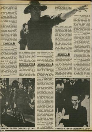 העולם הזה - גליון 2414 - 5 בדצמבר 1983 - עמוד 25 | ״ואכן, אין כל סמיכות פרשיות בין ה׳דוצ׳ה׳ הזה, מנהיגו של הפאשיזם האירזל^רזי ר״הי טי הוא הכאריזמה, שבה ניחן המנהיג. על כר אומר הציניקן: ״...בסיפרו המדינה מתאר