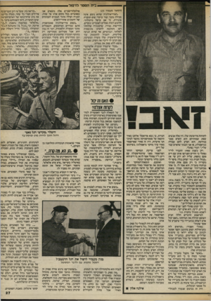 העולם הזה - גליון 2414 - 5 בדצמבר 1983 - עמוד 27 | בי תהספרלרפול (המשך מעמוד )25 ״האידיאולוגיה שהוא נוטע אינה מכילה בתור יסוד עיקרי שום תוכנית מוגדרת . ,כי אס ערפל מיתולוגי, הלובש דמות סמלים לאומיים וגזעיים,
