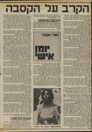 העולם הזה - גליון 2414 - 5 בדצמבר 1983 - עמוד 28 | כשיצאתי מן ההקרנה אל יום־חורף תל־אביבי שטוף־שמש, כמעט התביישתי שאני חי. הרגשתי כאילו עבר עליי מכבש. הסרט הקרב על אלגייר יוצג לקהל הרחב בעוד שבוע. על כל ישראלי