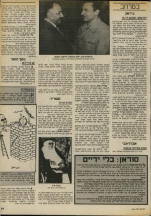 העולם הזה - גליון 2414 - 5 בדצמבר 1983 - עמוד 31 | ב מרחב עיראק דוח מצב: ה שבו ע ה־167 ״שלושה שבועות,״ היה הזמן שקב^ סאדאם חוסין אל־חכריתי, שליט עיראק, להבסתה של איראן השכנה, כאשר פלש לתוך שיטחה לפני יותר משלוש