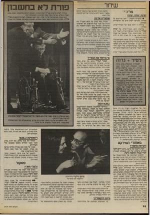 העולם הזה - גליון 2414 - 5 בדצמבר 1983 - עמוד 32 | צל״ג ימינה. ימינה, ימינה • למערכת השבוע -יומן אירועים על מהדורה שהגיעה לשיא חדש של חד־צדריות משוועת. מהדורה זו היתה אוסף של תשדירי־שרות, וכללה: בחדשות היום,