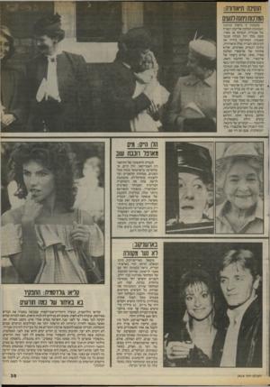 העולם הזה - גליון 2414 - 5 בדצמבר 1983 - עמוד 35 | הנסיטז תיאווווה: .המוכותנזזשתשיס בתמונה זו נראות (מימין לשמאל) המלכה אליזבת השניה של אנגליה, הנסיכה אן מארי, אשת מלך יוון הגולה קונס־טאנטין, המחזיקה בידיה את