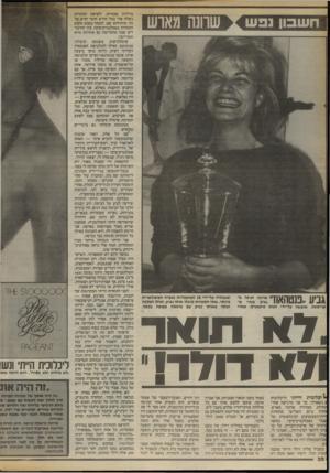 העולם הזה - גליון 2414 - 5 בדצמבר 1983 - עמוד 36 | xשחנה מאוש ח שבון 33ש גביע ״פנטהאוז״ ״ 0ג ד1 קריסטל, שנעשה על־ידי חנות טיפאניס, אחרי שנבחרה על״ידי 28 המועמדות בנערה הפופולארית ביותר. שתי הסגניות קיבלו אותו