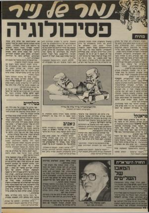 העולם הזה - גליון 2414 - 5 בדצמבר 1983 - עמוד 42 | החברה הישראלית היא חברה של מתחים ן פראנקל סיטואציות שונות מעומק המשמעות :ותמירים, נעה בין קוטב עיצבון פרטי וקוטב של 1לחיים, תוך דחיית ״סימפטומים של הריק