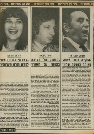 העולם הזה - גליון 2414 - 5 בדצמבר 1983 - עמוד 47 | ם אומרים...מה הן אומרות...מה הם אומרים ...מה הן אונזרות...נזה ה! מנחם סבידור: דויד ליבאי: ורדה רודה: ..הפקידה נוחה מאווה. ,לזעוק ער נגיעה, גמות׳ את תרומתי