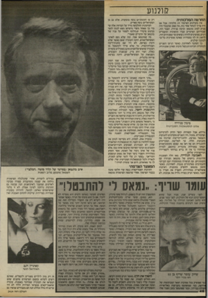 העולם הזה - גליון 2414 - 5 בדצמבר 1983 - עמוד 48 | קולנוע החרטה המלכותית אין בקולנוע הצרפתי זוג מלכותי. אבל אם היה צריך לבחור אחד כזה. אין ספק שהכבוד היה מגיע לאיב מונטאן וסימון סניורה. הצמד הזה, שבחייהם