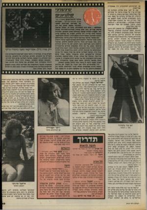 העולם הזה - גליון 2414 - 5 בדצמבר 1983 - עמוד 49 | את הערכותיהם הקולנועיות דרך אספקלריה אמריקאית. אכן, עד לפני שנים אחדות, הקולנוע היה בפירוש עניין של אמנות צרופה, ומי שהתייחס אליו כאל מיסחר, עשה זאת בהסתר, כי