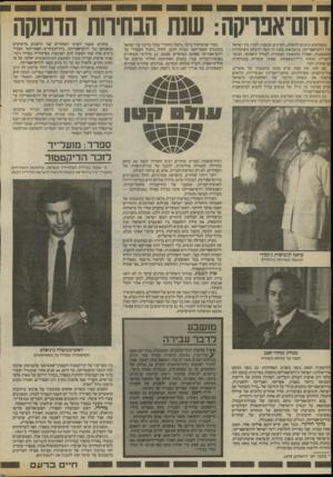 העולם הזה - גליון 2414 - 5 בדצמבר 1983 - עמוד 52 | דוום־אפויקה: שנת הבחירות הדפוקה משקיפים נוהגים להשוות, לעיתים תכופות למדי, בין ישראל בין דרום־אפריקה. בהשוואות מסוג זה קשה להמלט משיטחיות ׳מפשטנות, ואפילו