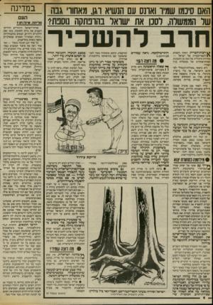 העולם הזה - גליון 2414 - 5 בדצמבר 1983 - עמוד 6 | האם סינמו שמיו ואונס עם הנשיא וגו, מאחורי גבה של הממשלה, וסכו או 1ישראל בהרפתקה נוספת? חרב ־השכיר *^רצות־הברית דמתה השבוע \£לקאריקטורה של ישראל — מהדורה
