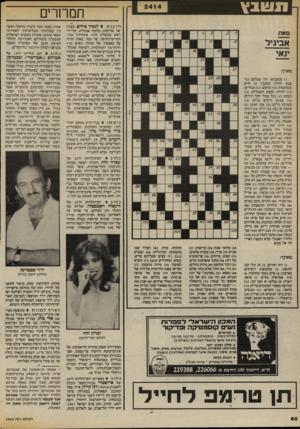העולם הזה - גליון 2414 - 5 בדצמבר 1983 - עמוד 60 | ¥112111 תמרורים הוענק לנסיך פילים, בעלה של אליזבת, מלכת אנגליה, על־ידי ראש ממשלת הודו, אינדירה גנרי, תחריט־נחושת של נמר, כאות תודה על מאמציו של הנסיך י, נשיא