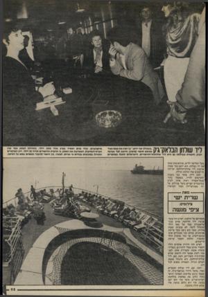 העולם הזה - גליון 2414 - 5 בדצמבר 1983 - עמוד 63   כשעמד בתור בנמל־אשרור ראית אותו לבוש במיכנסיים קצרים נועל סנדלים, על ידו שעון־צלילה וסמל הקרפדה ך— --מאת שרית ישי צילומים: ציפי מנשה המפורסם על חולצתו.