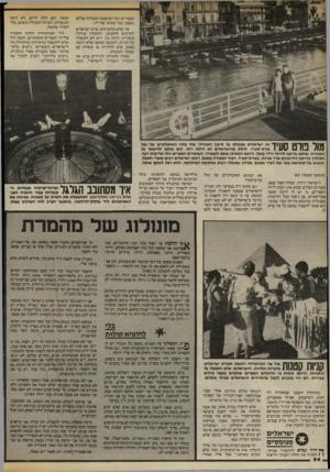העולם הזה - גליון 2414 - 5 בדצמבר 1983 - עמוד 64 | המצריים ועל הציפצוף המטורף שלהם נשפכו כבר טונות של דיו. מה שלא נכתב הוא, שיש ישראלים היודעים להתנהג, והחבורה שירדה מאוריון היתה כזו. היא לא התנפלה על קניות,
