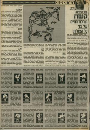 העולם הזה - גליון 2414 - 5 בדצמבר 1983 - עמוד 67 | והסכנות בחייו קשורות לחנק ולפגיעות בצוואר. מרים בנימיג׳ הורוססוס ח אן מי ם מזל תאומים קשור באריכות ימים. הבית השמיני שלו הוא גדי, הקשור בקריירה. כל זמן שבן