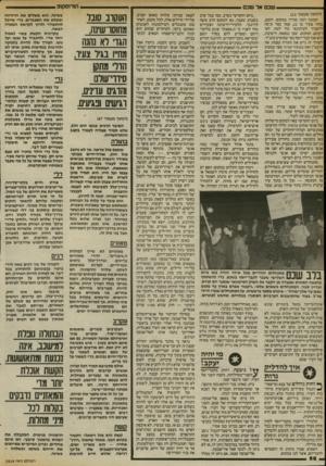 העולם הזה - גליון 2414 - 5 בדצמבר 1983 - עמוד 68 | הזרוסקום שכם אל שכם (המשך מעמוד 113 תכונה רבה שררה במקום. רומב, בחור צעיר בן ,22 עמד בצד וניסה להסביר לעיתונאי בור למה, לפי דעתם, המקום, שבו נמצאת הישיבה, הוא