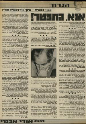 העולם הזה - גליון 2414 - 5 בדצמבר 1983 - עמוד 7 | התבטאותו של רפאל איתן היתה שערוריה מבישה. … ולמי? להגיד על רפאל איתן שהוא ״נתון במחלוקת״ ,הרי זה כמו לומר כי ג׳ינגיס חאן לא זכה באהדה כלל־עולמית. רפאל איתן