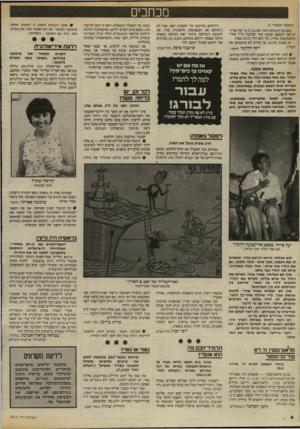 העולם הזה - גליון 2415 - 14 בדצמבר 1983 - עמוד 4 | מנהל בית הספר הדתי מעיר על שימחת־הנשואין בביתו של רבי אברהם שפירא (״העולם הזה׳, :)30.11.83 ראשית, שיהיה לרבי אברהם שפירא ״במזל טוב״ ,ויזכה לראות אצל בתו בנים